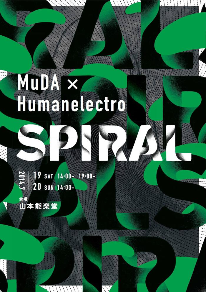 MuDA×Humanelectro「SPIRAL」